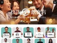 【松江】今は行けない飲食店を前払いチケットで応援!『松江の飲食を守ろう!取り戻そう!プロジェクト』