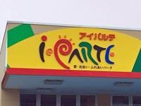 アイパルテ 矢田店 まもなく閉店