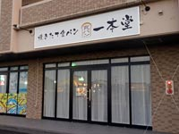 焼きたて食パン 一本堂 松江東出雲店
