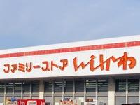 ファミリーストアいしかわ 岸本店 本日(8/18)をもって閉店