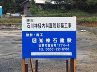 石川神経内科医院(仮称)
