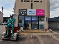 【出雲】『アイサポ出雲店』白枝町にiPhone修理の「アイサポ」が2021年7月27日オープン予定