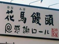 井山屋製菓 出雲店