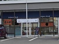 井山屋製菓 松江店