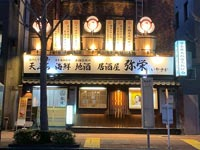 【米子】米子駅前に美味しいお酒と創作天ぷら、海鮮が楽しめるお店がオープン『天ぷら 海鮮 地酒 弥栄 いやさか 米子駅前店』