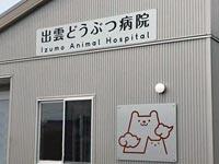 出雲どうぶつ病院