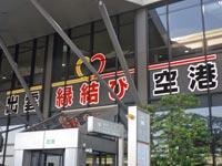 出雲空港レストラン 食事・喫茶 神在&出雲の國 麺家