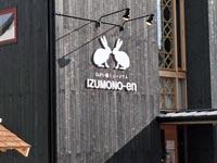 【出雲】ギネス世界記録の「ねがい雛」の展示と飲食・物販・レンタル着物のお店が出雲大社近くにオープン『ねがい雛ミュージアム IZUMONO-en』