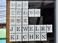 洋風総菜DELI&CAFE JEWELRY KITCHEN