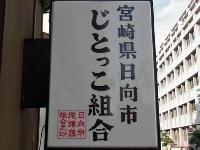 日向市じとっこ組合 松江駅前店?