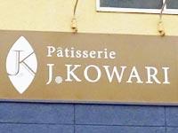 Pâtisserie J.KOWARI(パティスリー ジーコワリ)
