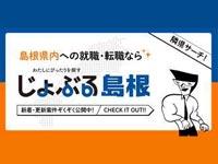 スイーツ等販売(シャトレーゼ島根大田店)の求人・転職情報 | じょぶる島根でお仕事探し
