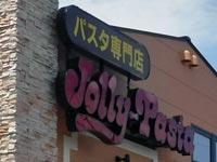 【米子】米原交差点ローソン跡地に「ジョリパ」が鳥取県内初出店 2020年11月下旬オープン予定『ジョリーパスタ 米子米原店』