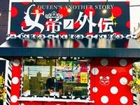 【米子】『女帝ノ外伝』TSUTAYA角盤町店入口横に「肉串」や冷たいスイーツのお店がオープン