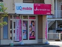 【松江】【米子】UQモバイル&HISモバイルで全国展開中の『J-PICモバイルステーション』 松江と米子に3店舗オープン