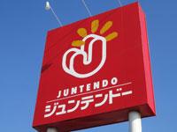 【出雲】『ジュンテンドー 神西店』閉店された「サンアイ出雲西店」跡地にジュンテンドーが出店予定
