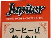 ジュピター シャミネ松江店