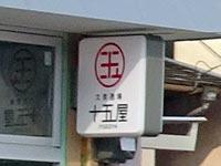 大衆酒場 十五屋 JYUGOYA