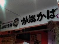 炉端かば 浜田店