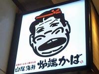 山陰郷土料理かば 米子駅前店