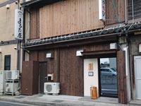 【松江】東本町双六さん跡地に鉄板焼き・お好み焼き・地酒が美味しいお店がオープン『鉄板酒房かがりび』