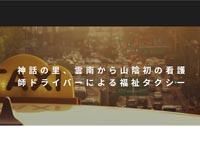 【雲南】山陰初の看護師ドライバーによる福祉タクシーが雲南市内にて開業『福祉タクシーかごや』