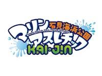 【浜田】『石見海浜公園マリンアスレチック 海神-Kai・jin-』石見海浜公園のビーチに巨大海上アスレチックが出現!2021年7月17日オープン予定