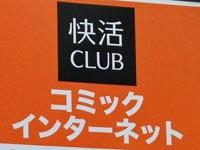 快活CLUB 米子店
