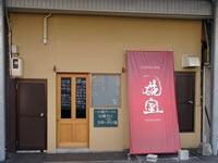 Oyster Bar 硴室‐KAKIMURO‐
