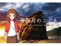 出雲の「神在月」を主題にしたアニメ映画『神在月のこども』の制作を支援しよう