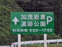 加茂岩倉PAから歩いて加茂岩倉遺跡へ