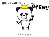 【松江】松江市立病院の展望レストランが「かんてら山」に!2020年11月24日オープン『かんてら山のパンダ食堂』