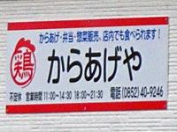 【松江】寺町にあった『からあげや』さんが西津田交差点カド「頑固一徹塩ラーメン」跡地に再オープン