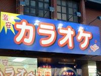 カラオケバンバン 米子旗ヶ崎店