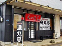 麺屋 翔(かける)