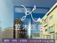 【松江】一中近くに歯科と内科(内科・小児科・リハビリテーション科)を併設したクリニックが開院予定『笠木医院』