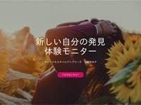 マインド&スタイルアップコーチ 加藤奈央子さん