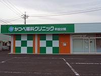 かつべ眼科クリニック 平田分院