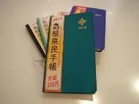 島根県民手帳 2013年版