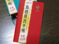 島根県民手帳 2014年版