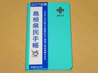 島根県民手帳 2017年版