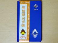 島根県民手帳 2019年版
