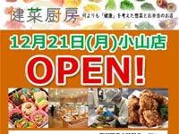 【出雲】お惣菜とお弁当のお店「健菜厨房」が小山町に本日(2020/12/21)オープン予定『健菜厨房 小山店』