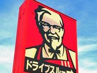 【閉店】『ケンタッキーフライドチキン ゆめタウン出雲店』が2020年8月16日をもって閉店予定