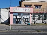 【大田】東京・西荻窪にて25年以上営業されていた洋菓子店「キイチゴ」さんが『お菓子工房きいちご』として久手町の9号沿いにオープン予定