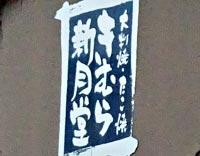 【閉店】大判焼きの老舗『きむら新月堂』さんが2021年8月末をもって閉店予定【松江】