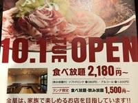 しゃぶしゃぶ・すき焼き食べ放題 金星〜Kinboshi〜