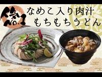【松江】『うどん工房 金のつる』乃白パピヨンモール「ベビフェ」となりに新たなうどん屋さんが2021年3月31日オープン
