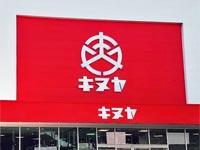 【石見】キヌヤ長澤店・サンプラム店に続き『キヌヤ江津店』がオープン予定 そして『キヌヤ都野津店』が閉店