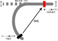 松江道 三刀屋木次料金所 移転